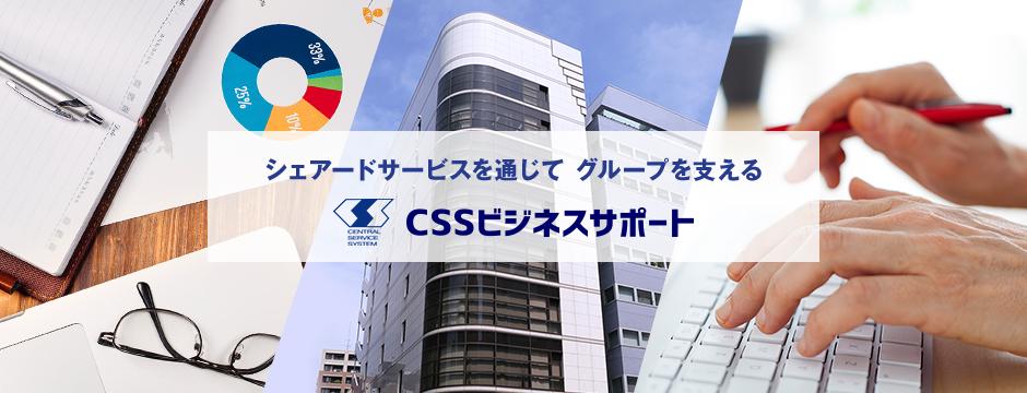 株式会社CSSビジネスサポート|...